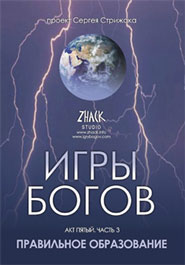 ИГРЫ БОГОВ - проект Сергея Стрижака