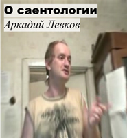 Аркадий Левков «Как я пришёл в саентологию»