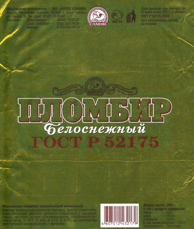 """Пломбир """"Белоснежный"""""""