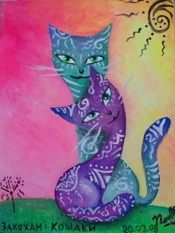 Влюблённые кошаки