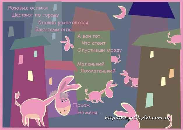 Розовые ослики