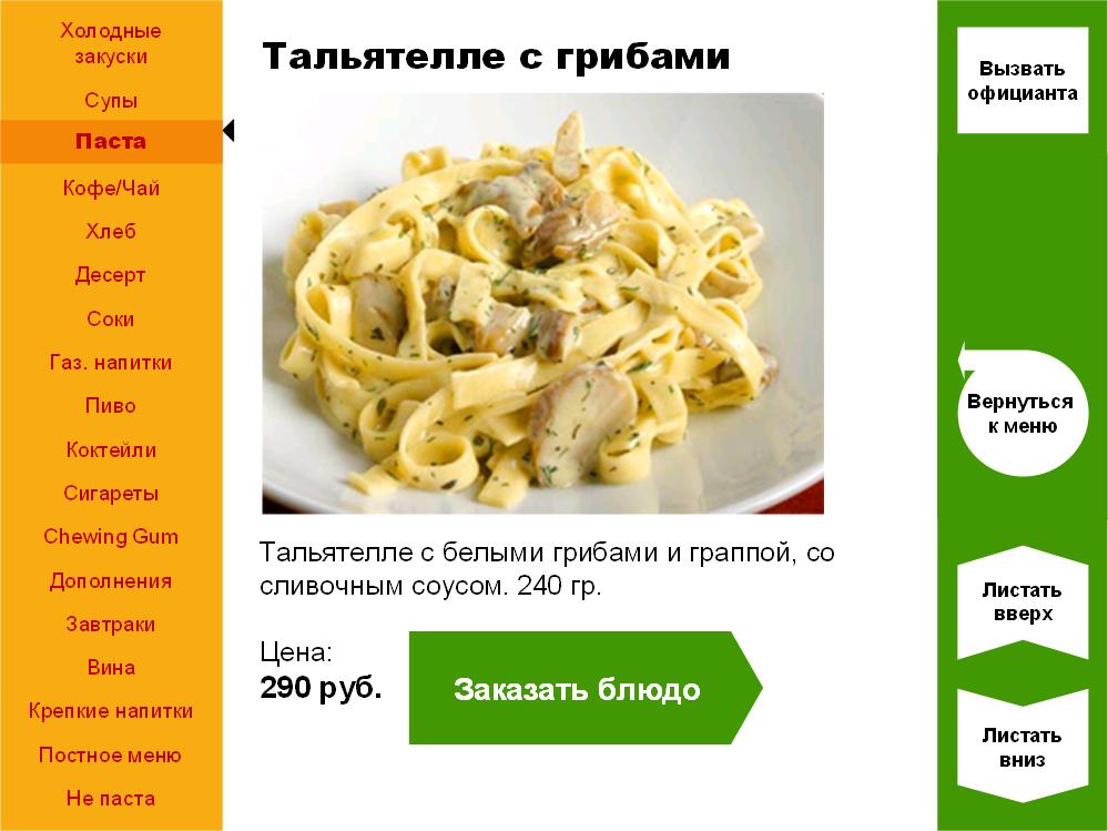 Информация о блюде