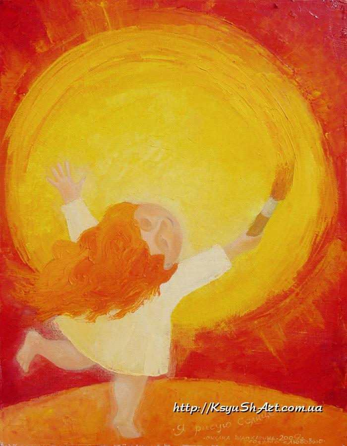 Я рисую солнце