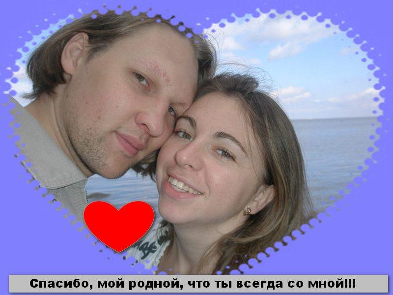 Валентинка для любимого!