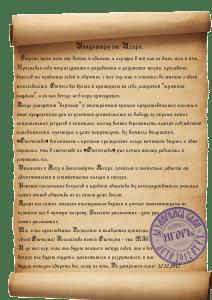 Владимиру от Игоря
